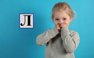 Как научить ребенка выговаривать букву Л