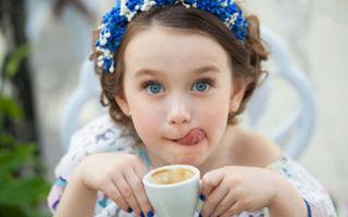 С какого возраста можно детям пить кофе