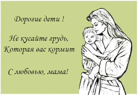 Дети, не кусайте маму за грудь