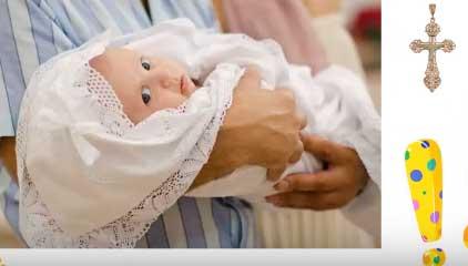 Крестины ребенка