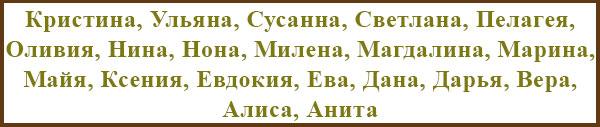 Имена девочек, подходящие для августа